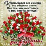 Открытка с рождением красивый букет роз
