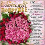 Подруге открытки цветы улыбки