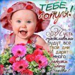 Для тебя открытки цветы позитив