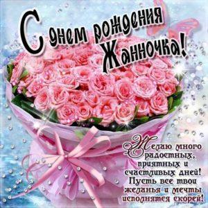 С днем рождения Жанна картинки поздравления. Розовые розы, букет роз, надпись, стих в открытках.