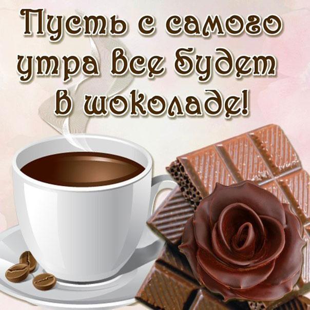 Открытки с добрым Утром кофе