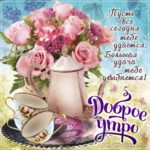 Позитивные открытки с добрым Утром