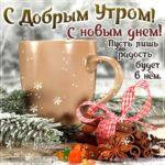 Прекрасные красочные открытки доброе Утро