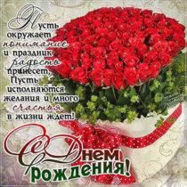Корзина роз с днем рождения розы много