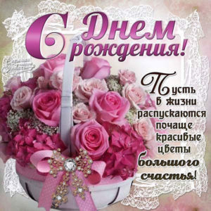 с Днем Рождения красивые цветы