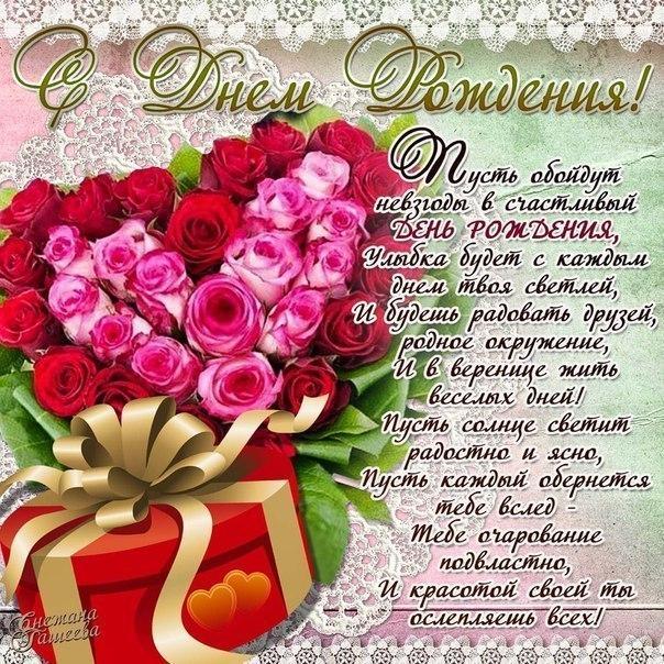 Открытка с Рождением букет роз