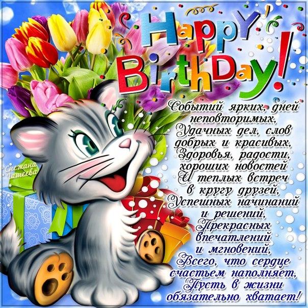 Прекрасные открытки день Рождения