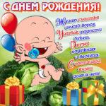 С Днем Рождения анимация