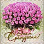 Открытка розы День Рождения