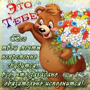 Gif открытки позитивные и теплые настроение